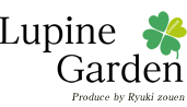 Lupine Garden -りゅうき造園-